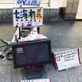 七海有希 川崎駅前ストリートライブ BCD74C7151