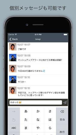 Remotty iOS 個別メッセージ