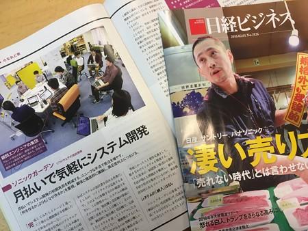 201602日経ビジネス
