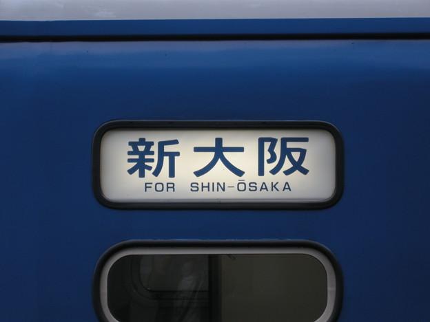 網干総合車両所宮原支所12系 「新大阪」