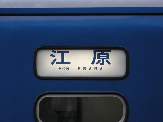 網干総合車両所宮原支所12系 「江原」