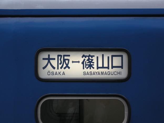 網干総合車両所宮原支所12系 「大阪⇔篠山口」