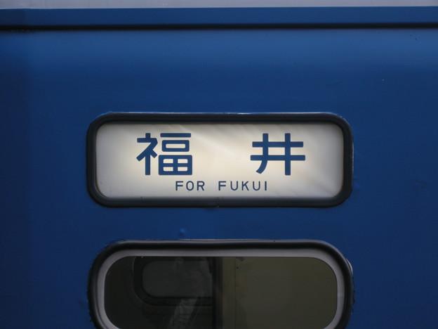 網干総合車両所宮原支所12系 「福井」