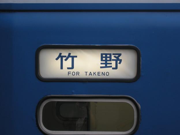 網干総合車両所宮原支所12系 「竹野」