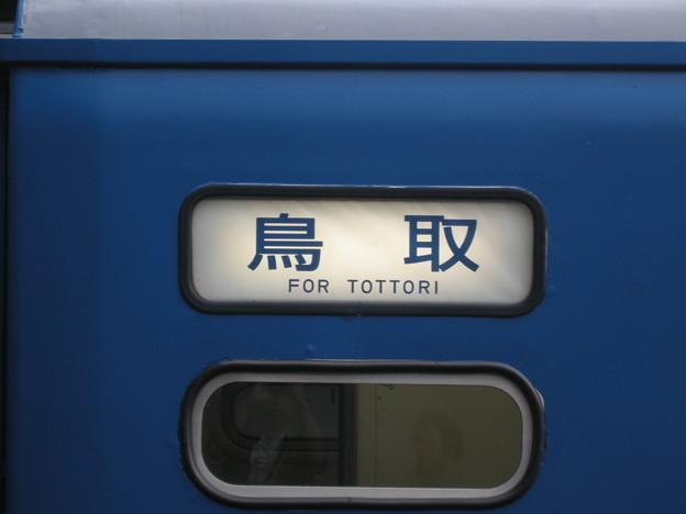 網干総合車両所宮原支所12系 「鳥取」