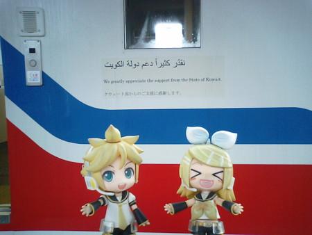 クウェート国の援助で新造された車両です。 レン:「クウェートの皆...