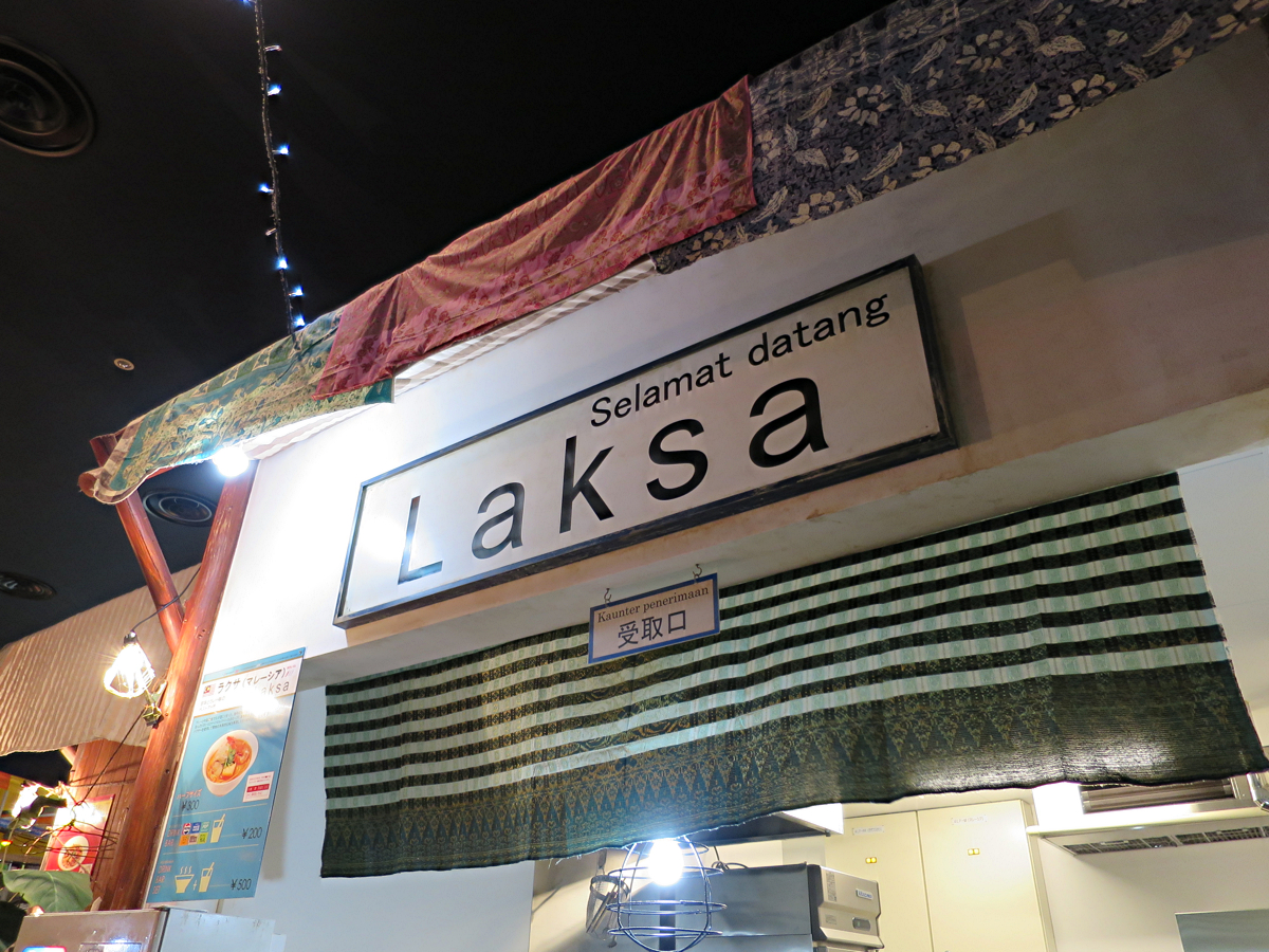 ラクサ店舗