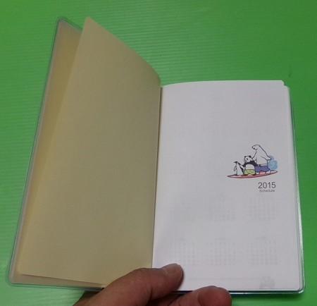 140911しろくまカフェ手帳06