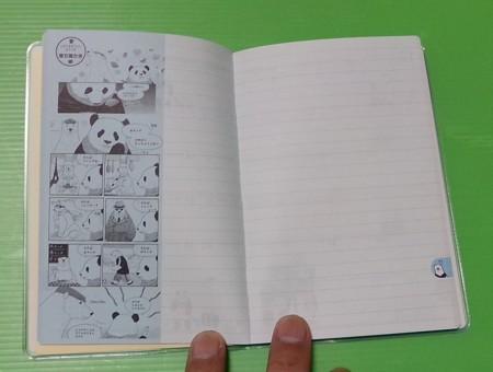 140911しろくまカフェ手帳12