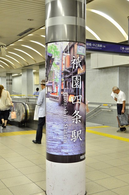 2014_0716_211810_祇園四条駅