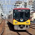 Photos: 2016_0221_132356_京阪8000系