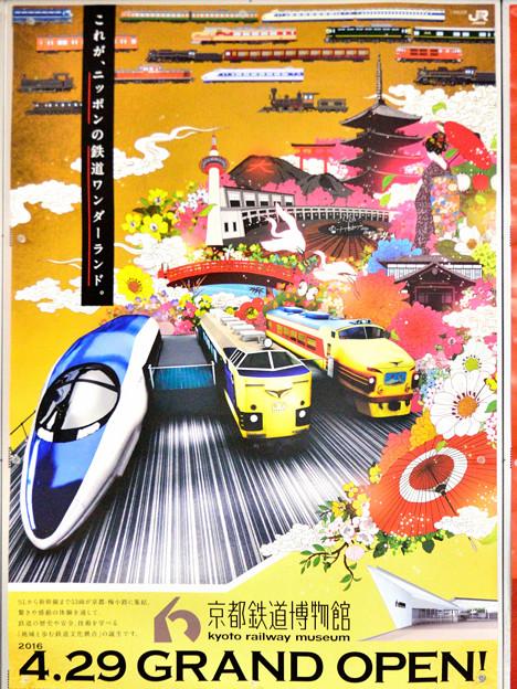2016_0410_133455_京都鉄道博物館