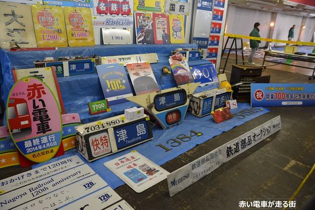 2015年名鉄部品即売会in津島
