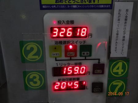 ガソリンスタンドで3万円チャージ