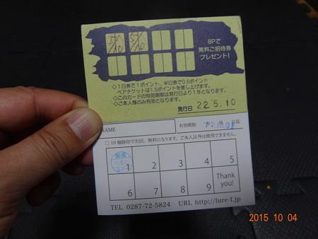 管理釣り場のメンバーカード