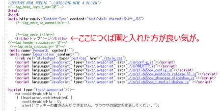 つくば園HPのHTML