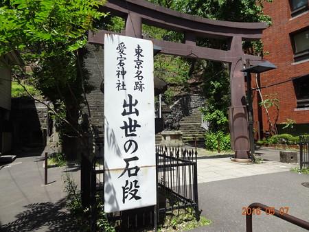 愛宕神社へ