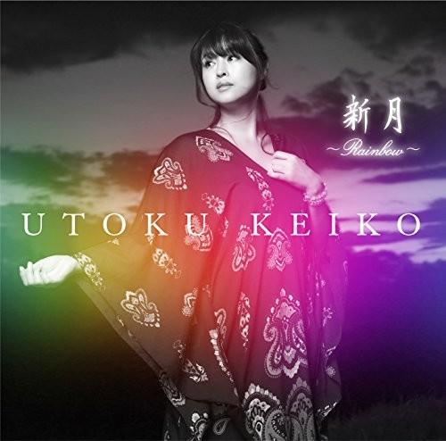 写真: 宇徳敬子さん 2016/03/09 新月~Rainbow~/宇徳敬子 CD+DVD  ニューミニアルバム ...