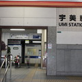 Photos: 香椎線の宇美駅