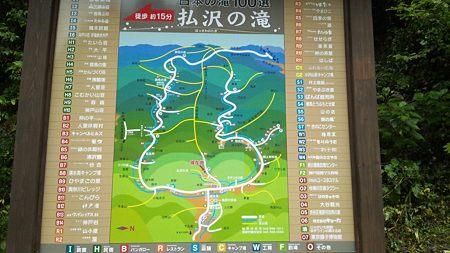 払沢ノ滝案内図