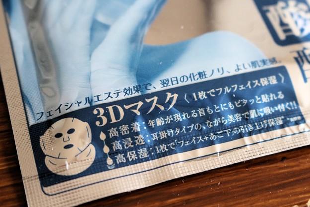 ラグジュアリー3Dマスク 『ヒアルロン酸』