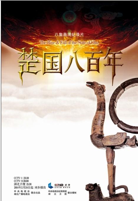 楚国八百年  The Rise Fall of the State of Chu HDTV 720p