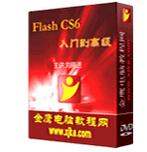 金鹰 Flash CS6 视频教程基础到高级
