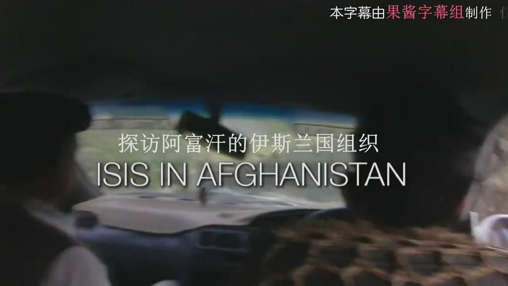 探访阿富汗的伊斯兰国组织.Frontline.Isis.in.Afghanistan.双语字幕.720p