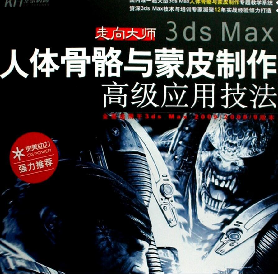 走向大师 3ds Max人体骨骼与蒙皮制作高级应用技法