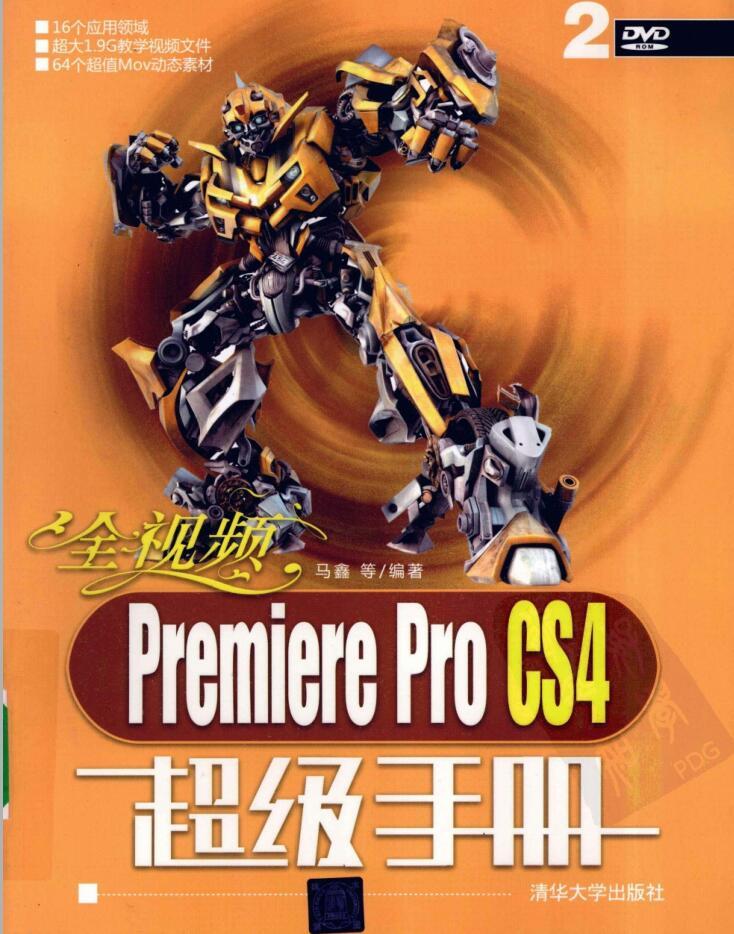 全视频 PREMIERE PRO CS4超级手册