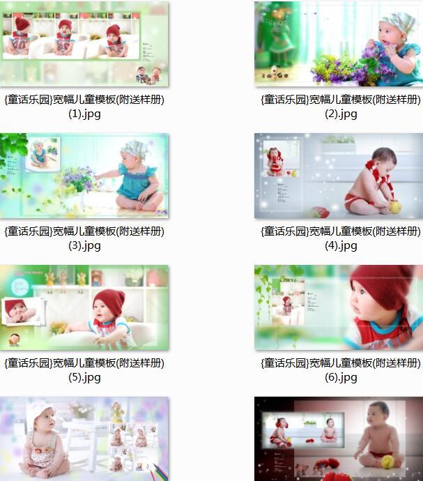 宽幅儿童PSD模板-童话乐园