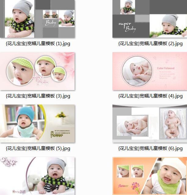 宽幅儿童PSD模板-花儿宝宝