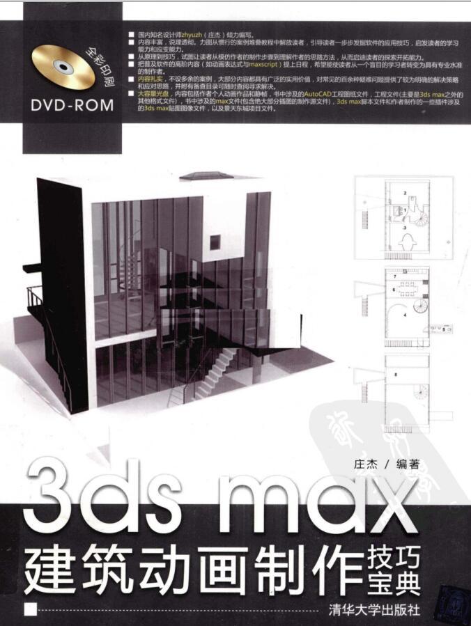 3DS MAX建筑动画制作技巧宝典