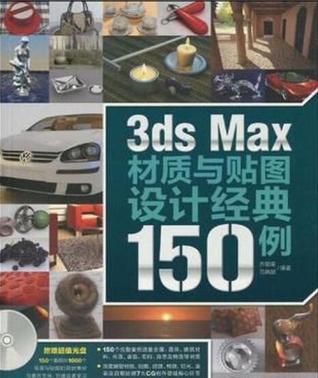 3ds Max材质与贴图设计经典150例