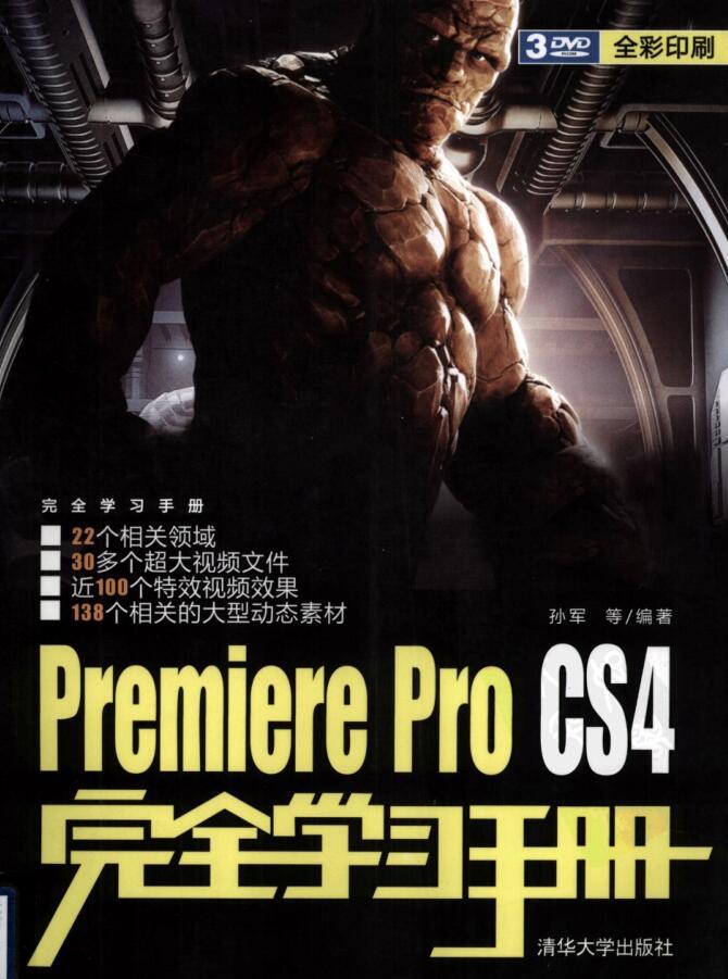 Premiere Pro CS4完全学习手册