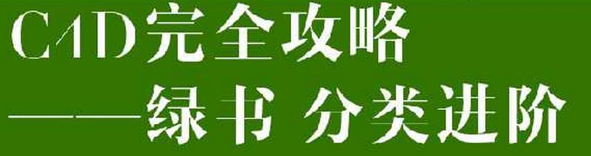 IHDT映速教程:C4D完全攻略绿书:分类进阶(C4D中文视频教程)