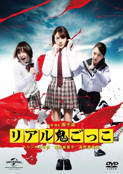 真实魔鬼游戏 Tag.2015.720p.BluRay