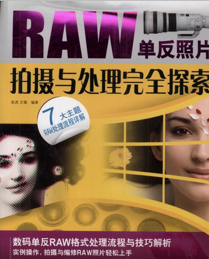 RAW单反照片拍摄与处理完全探索