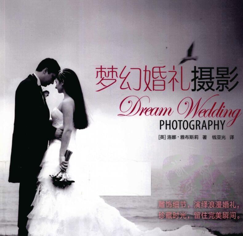 梦幻婚礼摄影