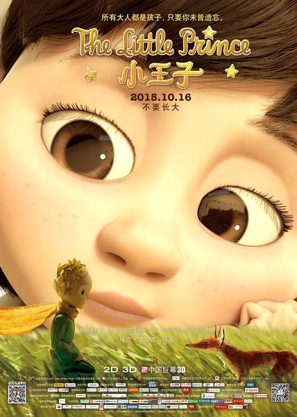 小王子 The.Little.Prince.2015.BluRay.1080p