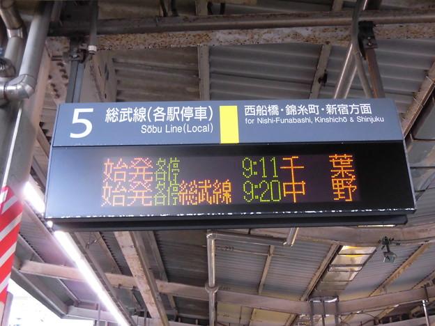チーバくんトレイン 発車標 津田沼駅