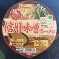 Photos: 信州味噌ラーメン