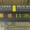 Photos: 総武緩行線 幕張行き