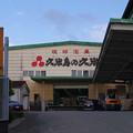 Photos: s1073_久米島の久米仙工場
