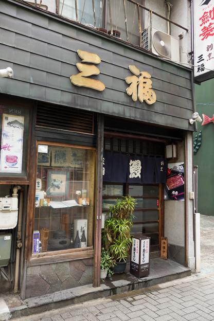 【再訪】名古屋市熱田区 三福 (さんぷく)