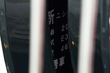 '16 1/5 E3系R19編成試運転-4