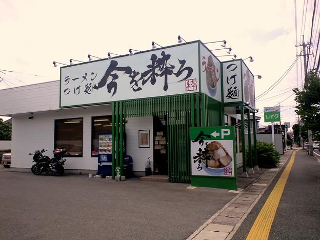 092-02「ラーメンつけ麺 今を粋ろ」外観
