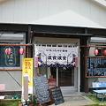 父島の飲食店1