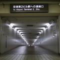 写真: 京成東成田線 東成田駅(空港第2ビル駅への連絡口)
