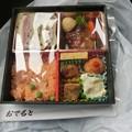 Photos: 記念弁当の中身